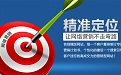 东莞网站建设之单页面优化技巧