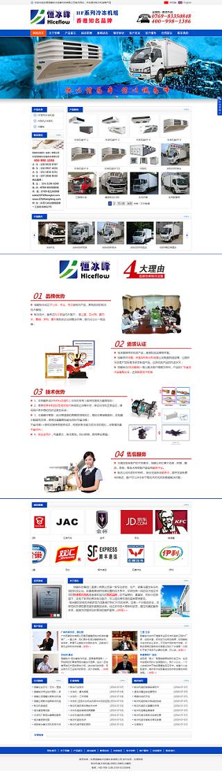 恒峰科技集团(香港)有限公司