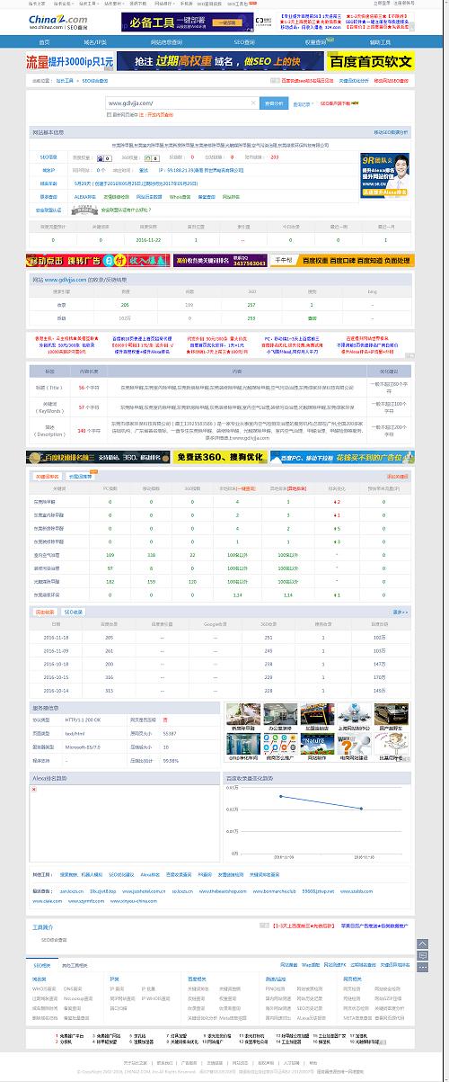 同乐城官网绿家环保官网优化排名