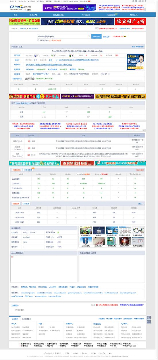 东莞金井电子官网优化排名