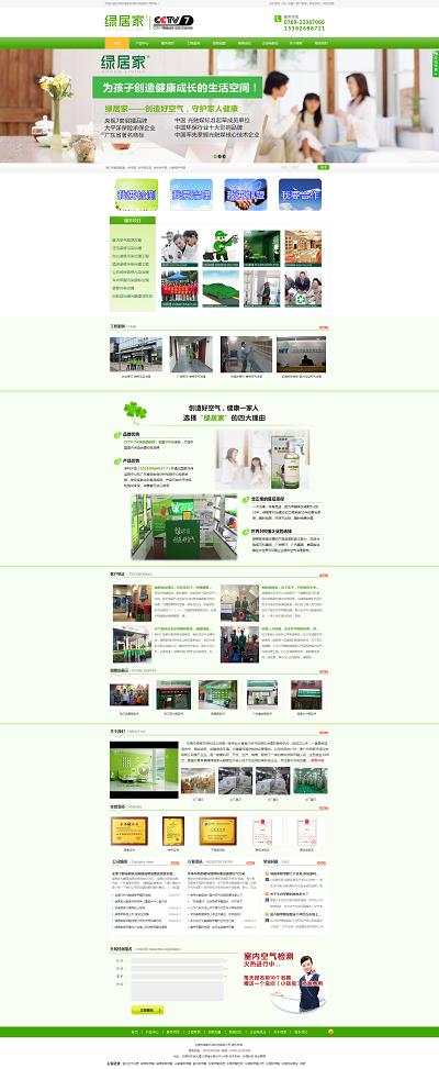 同乐城官网市绿家环保科技有限公司